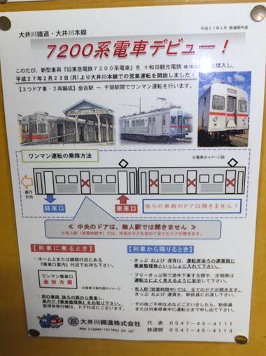 5東急車両導入0307