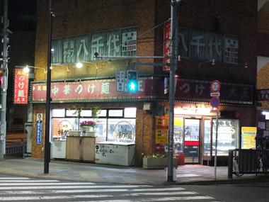 1中華つけ麺大王0330