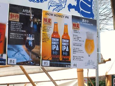 2志賀高原ビールブース0328