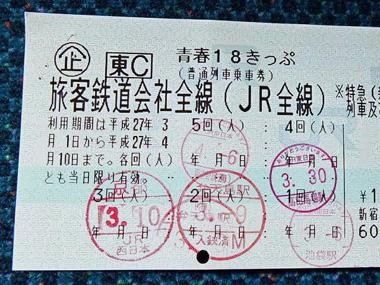 10青春18きっぷ0406