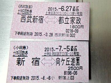 1西武&小田急土休券0412