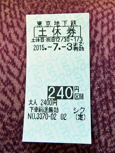 19東京メトロ土休券0412