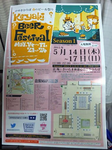 17けやき広場ガイド0429