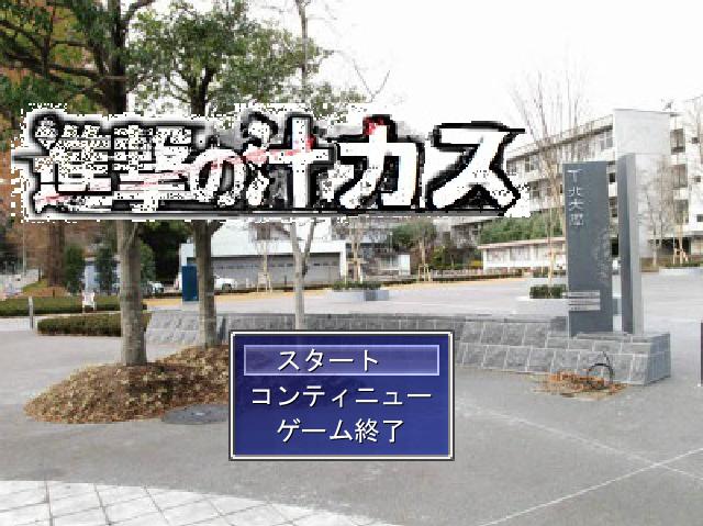 singeki_2.png