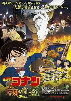 名探偵コナン 業火の向日葵002