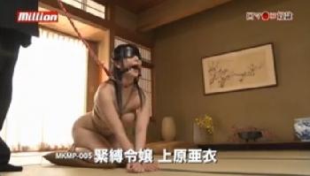 緊縛令嬢 上原亜衣 - 無料エロ動画 - DMMアダルト(1)