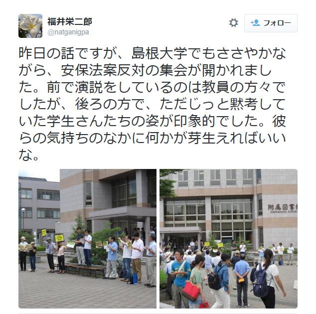 2015724shimane.png