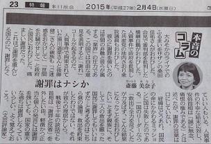 東京新聞2月4日コラム