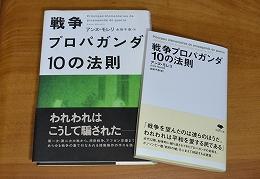 戦争プロパガンダ10の法則2冊