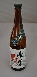 水尾日本酒金紋錦