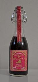 井筒ワイン生にごりワイン