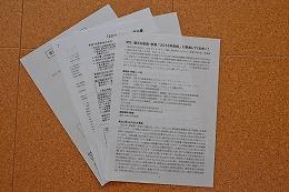 2015312原発原告団書類