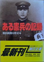 2015427ある憲兵の記録