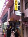 大阪自由軒