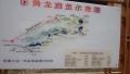 8黄龍地図