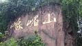 8登山口彫字