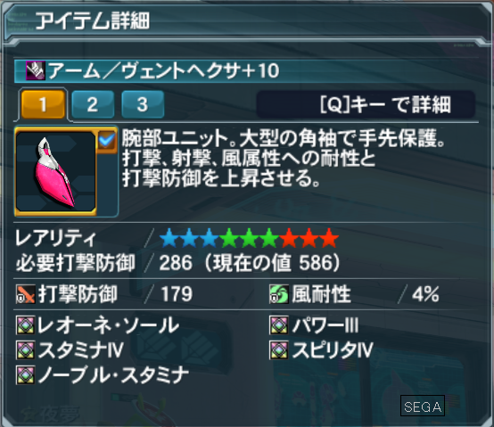 pso20150119_164649_004.png