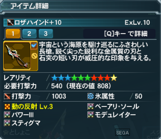 pso20150204_230235_145.png