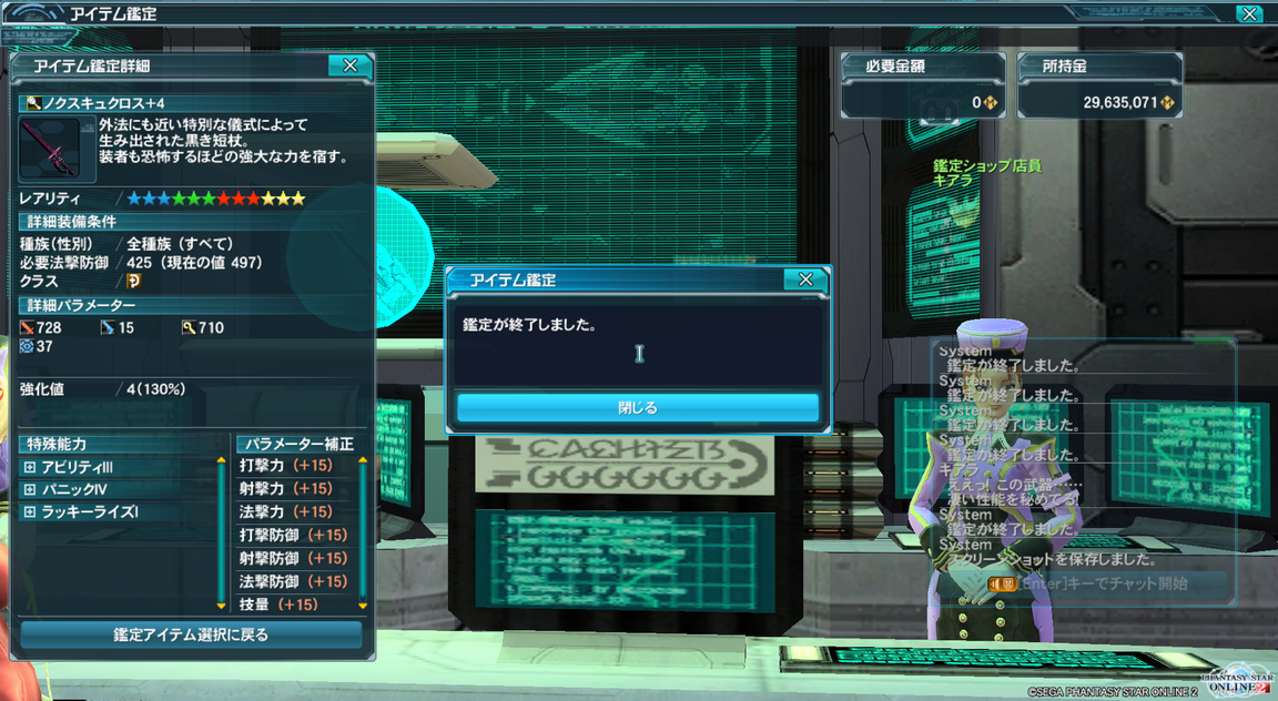 pso20150208_224658_001.png