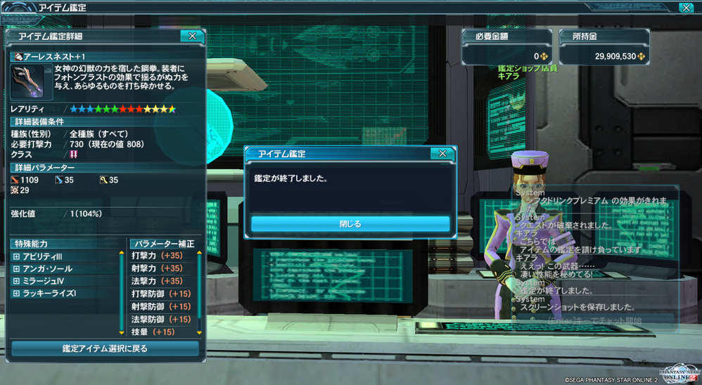 pso20150209_015846_003.png