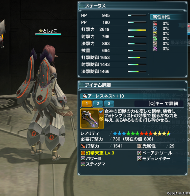 pso20150212_005437_038.png