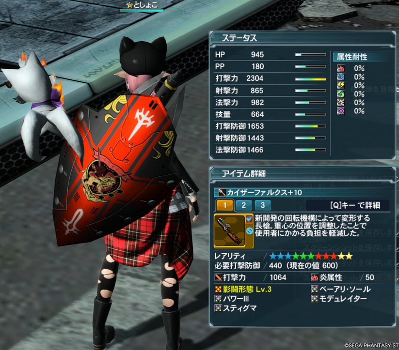 pso20150212_010951_043.png