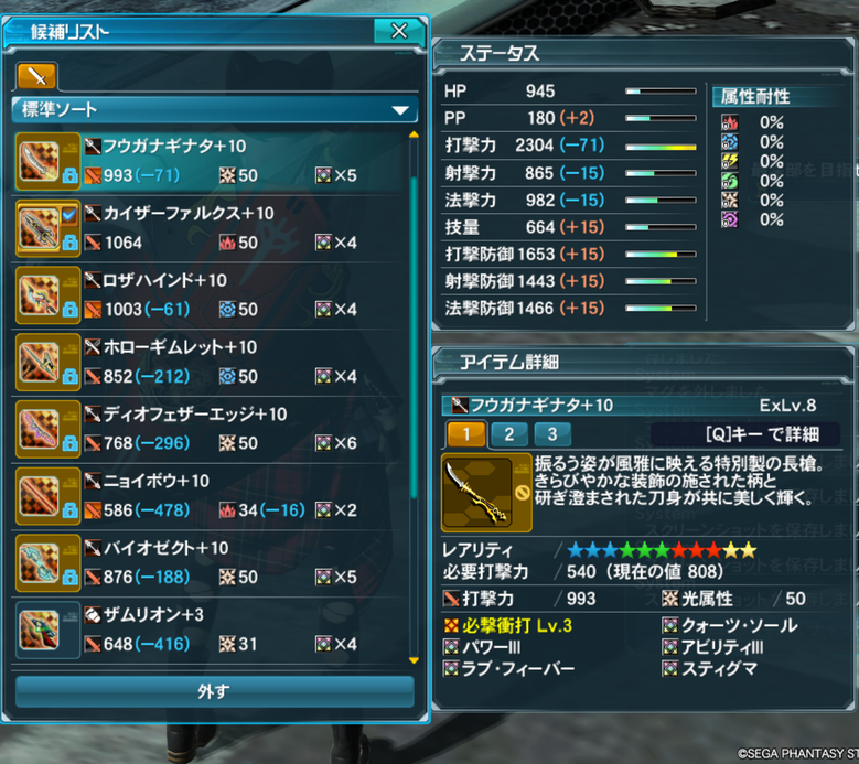 pso20150212_011040_044.png