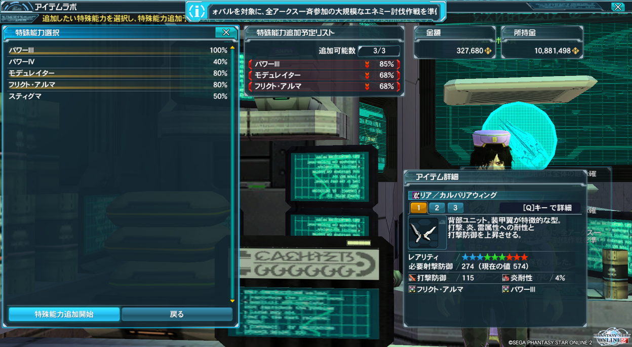 pso20150220_205853_001.png