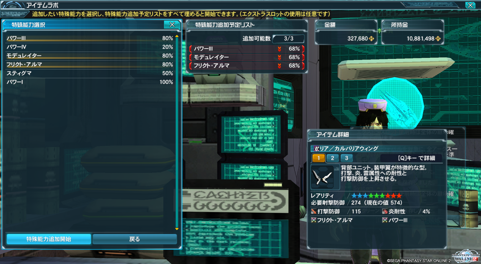 pso20150220_205922_002.png