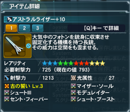 pso20150325_092656_039.png
