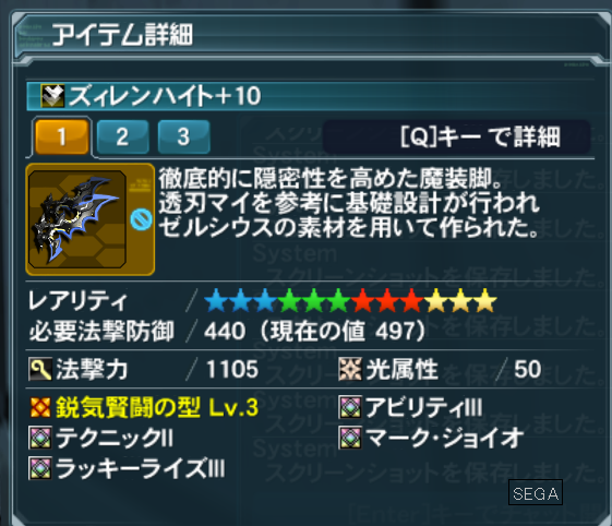 pso20150325_092743_042.png