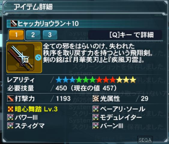 pso20150325_092822_044.png