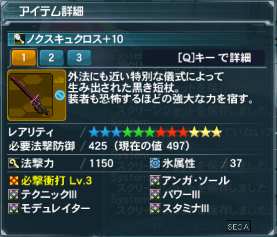 pso20150325_092927_045.png