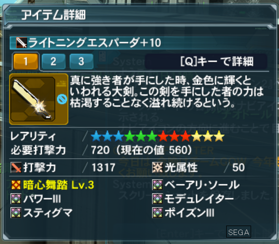pso20150325_093028_046.png