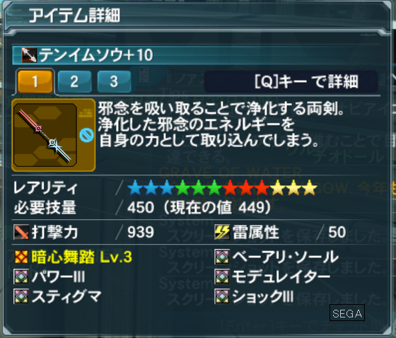 pso20150325_093041_048.png