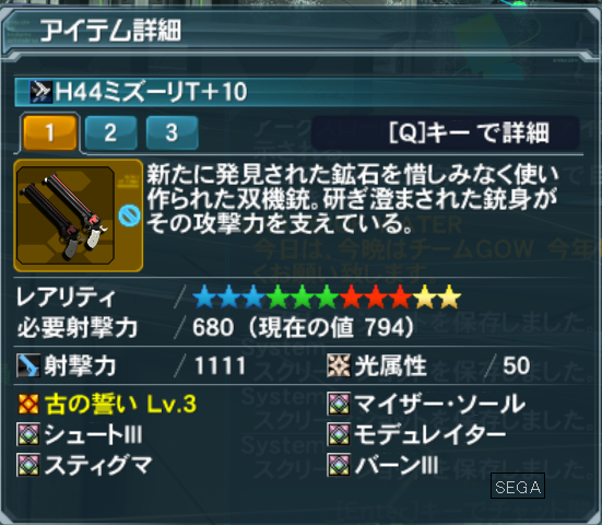 pso20150325_093055_049.png