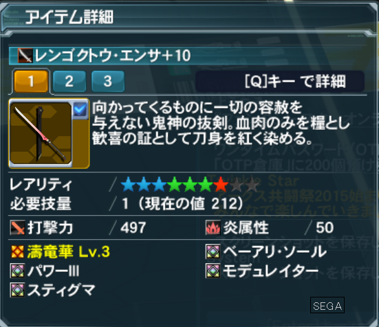 pso20150325_093358_052.png