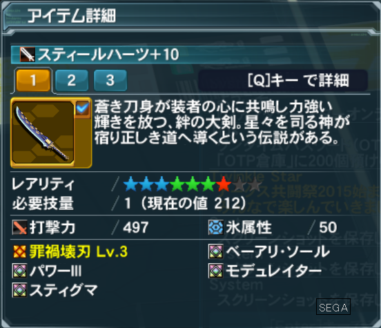 pso20150325_093403_053.png