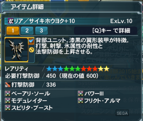 pso20150326_102322_002.png