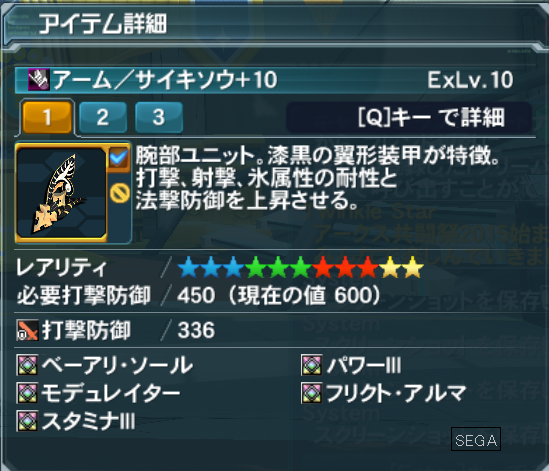 pso20150326_102326_003.png