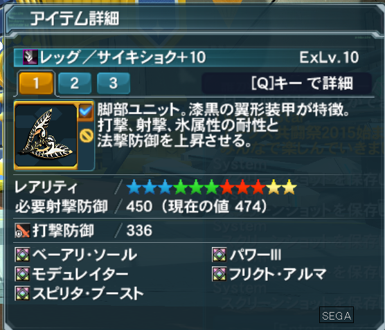 pso20150326_102331_004.png