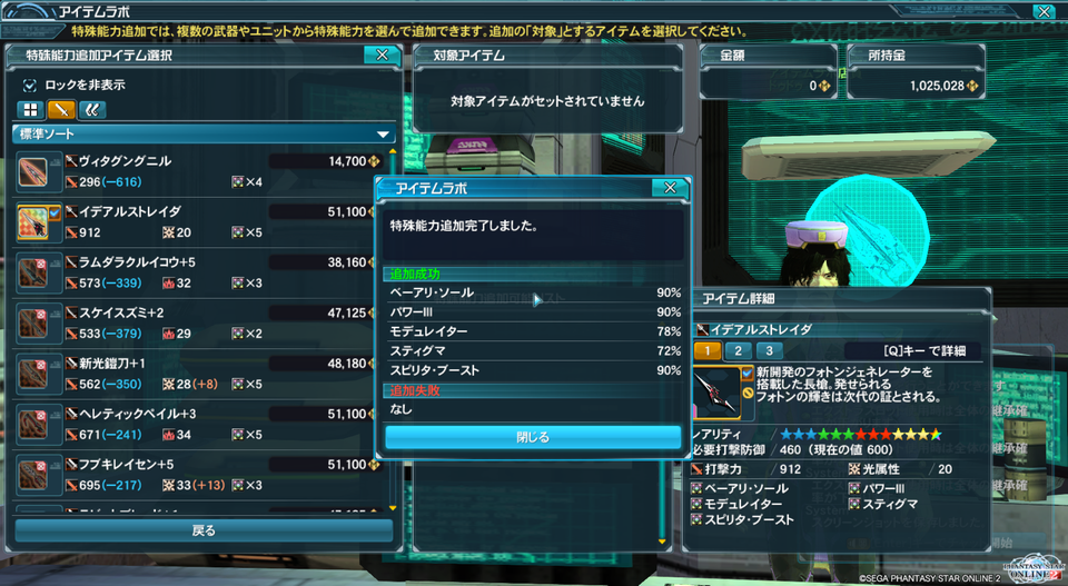 pso20150415_233515_006.png