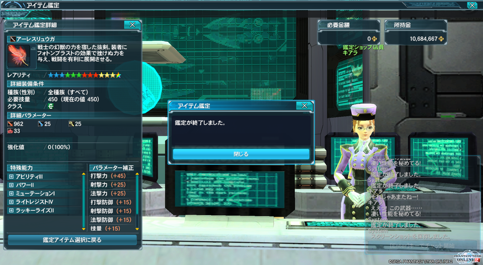 pso20150521_145601_000.png