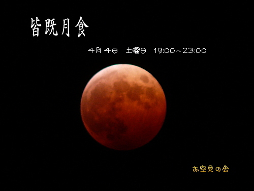 20150404 皆既月食