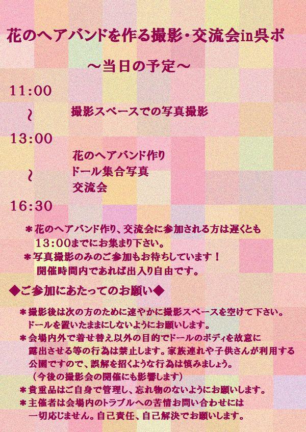 2・22予定表_blog