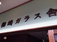 御崎ガラス舎玄関
