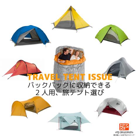 旅テントissue バックパックに収納できる2人用旅テント選び 表紙