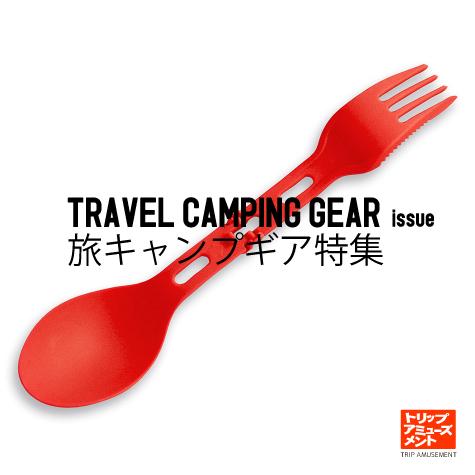 travel-camping-gear-issue-表紙 旅行 旅  トラベル アウトドア キャンプ ギア