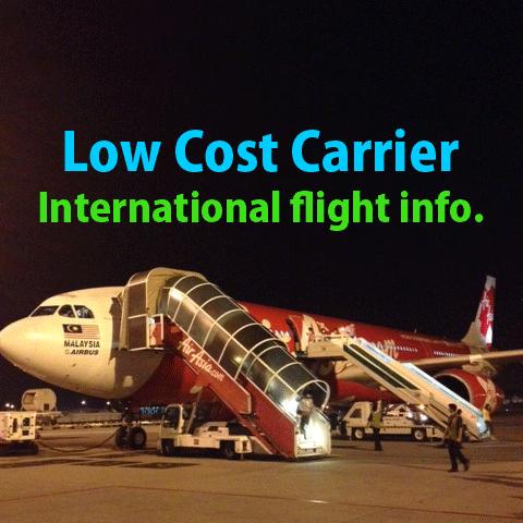 日本から海外へ就航する主なLCC・路線まとめ