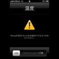 iPhone 温度対応